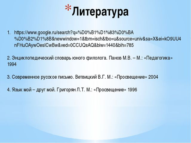 Литература https://www.google.ru/search?q=%D0%B1%D1%83%D0%BA%D0%B2%D1%8B&neww...
