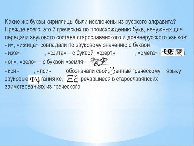 Какие же буквы кириллицы были исключены из русского алфавита? Прежде всего,...