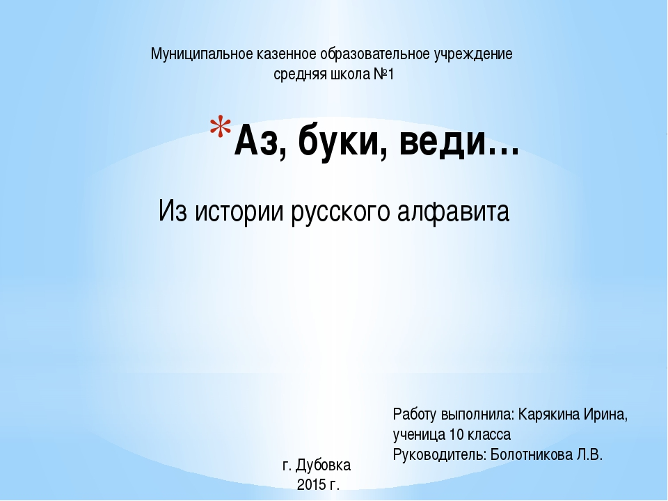 Аз, буки, веди… Работу выполнила: Карякина Ирина, ученица 10 класса Руководит...