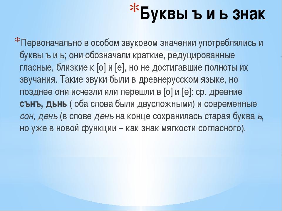 Буквы ъ и ь знак Первоначально в особом звуковом значении употреблялись и бук...