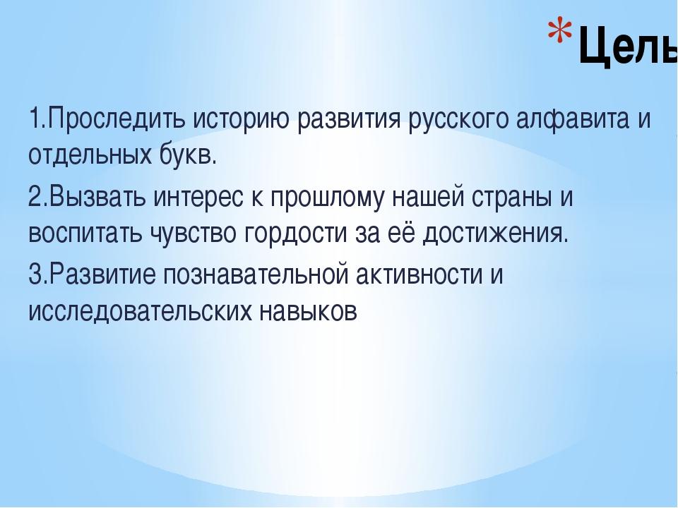 1.Проследить историю развития русского алфавита и отдельных букв. 2.Вызвать и...