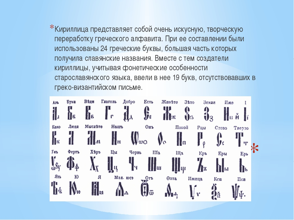 Кириллица представляет собой очень искусную, творческую переработку греческо...