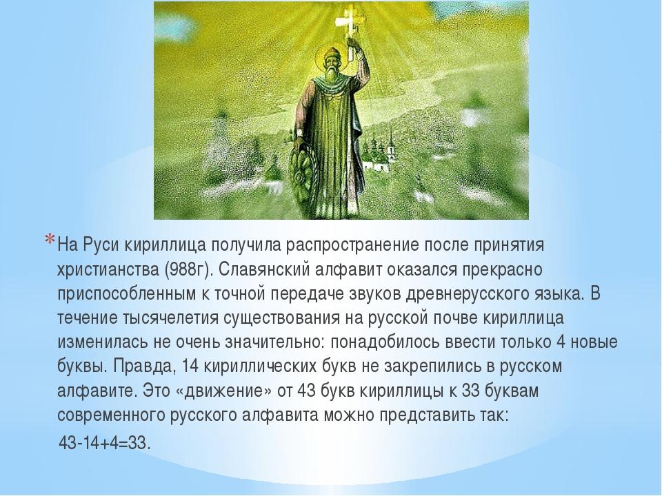 На Руси кириллица получила распространение после принятия христианства (988г...