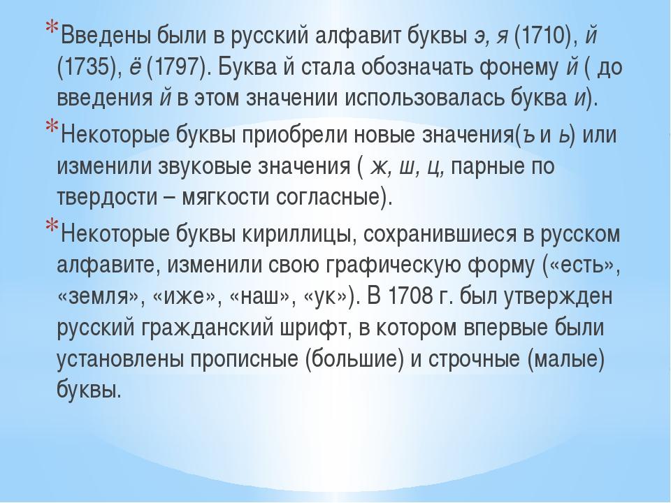Введены были в русский алфавит буквы э, я (1710), й (1735), ё (1797). Буква й...