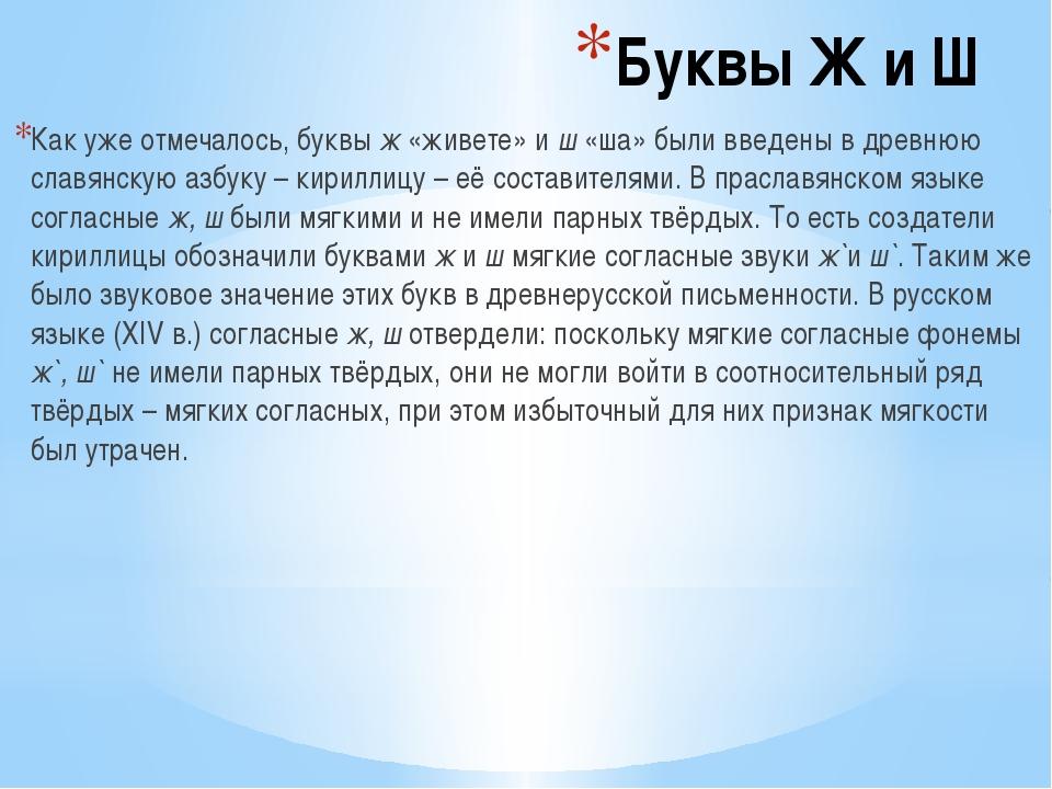 Буквы Ж и Ш Как уже отмечалось, буквы ж «живете» и ш «ша» были введены в древ...