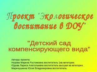 Авторы проекта: Норова Марина Рустэмовна воспитатель 1кв.категории. Юдова Лар