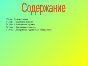 I Этап – Целепологание II Этап – Разработка проекта III Этап – Выполнение про