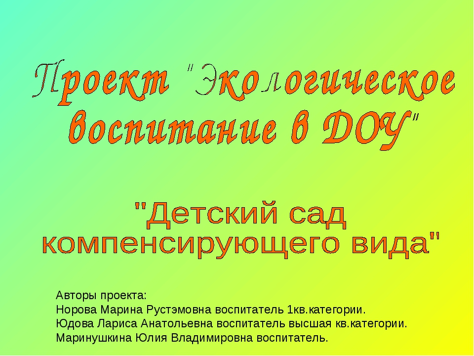 Авторы проекта: Норова Марина Рустэмовна воспитатель 1кв.категории. Юдова Лар...