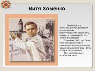 Витя Хоменко … Вернувшись в Николаев, ребята доставили подпольщикам радиопере