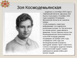 Зоя Космодемьянская … родилась в сентябре 1923 года в Тамбовской области. Два