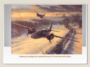 Немецкая авиация во время Великой Отечественной войны