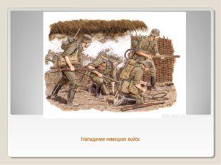 Нападение немецких войск