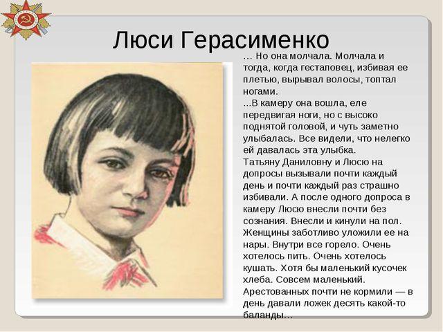 Люси Герасименко … Но она молчала. Молчала и тогда, когда гестаповец, избивая...