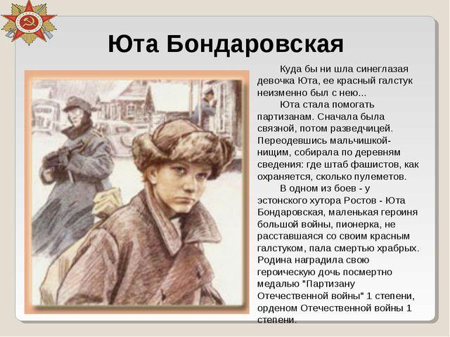 Юта Бондаровская Куда бы ни шла синеглазая девочка Юта, ее красный галстук не...