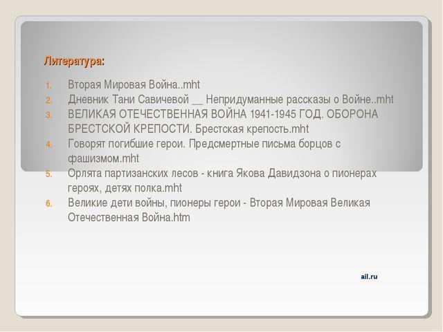 Литература: Вторая Мировая Война..mht Дневник Тани Савичевой __ Непридуманные...
