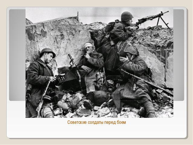 Советские солдаты перед боем