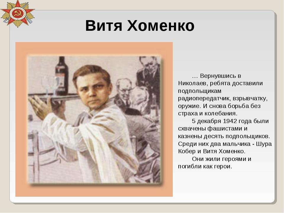 Витя Хоменко … Вернувшись в Николаев, ребята доставили подпольщикам радиопере...