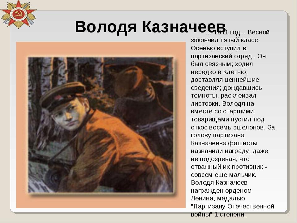 Володя Казначеев … 1941 год... Весной закончил пятый класс. Осенью вступил в...