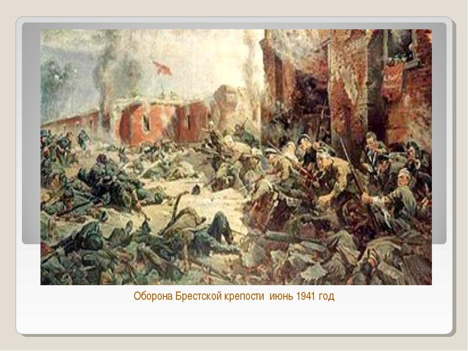 Оборона Брестской крепости июнь 1941 год
