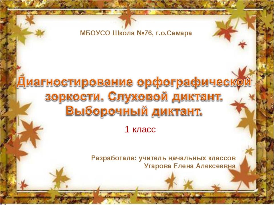 МБОУСО Школа №76, г.о.Самара 1 класс Разработала: учитель начальных классов У...
