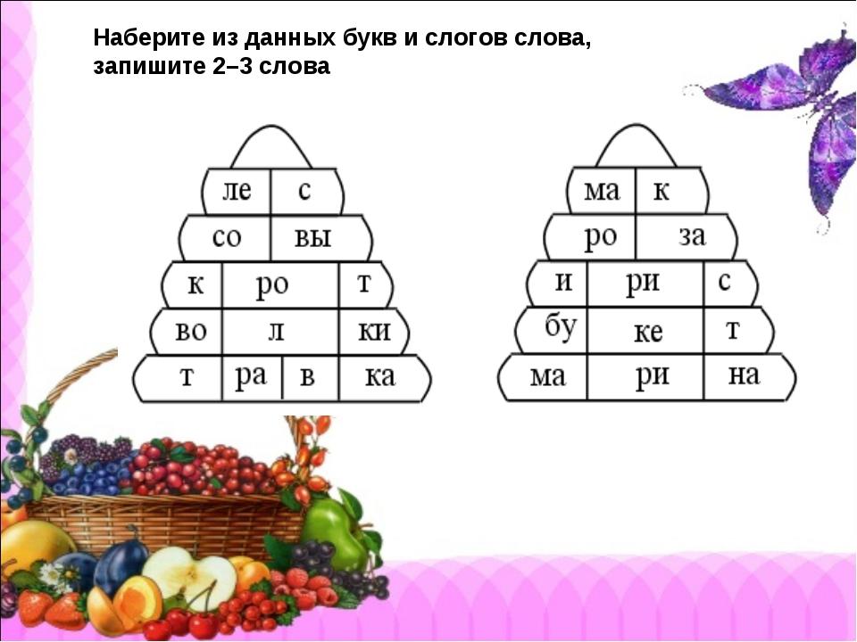 Наберите из данных букв и слогов слова, запишите 2–3 слова