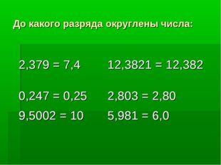 До какого разряда округлены числа: