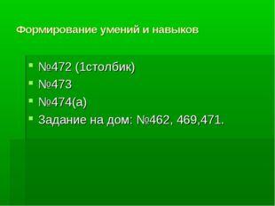 Формирование умений и навыков №472 (1столбик) №473 №474(а) Задание на дом: №4
