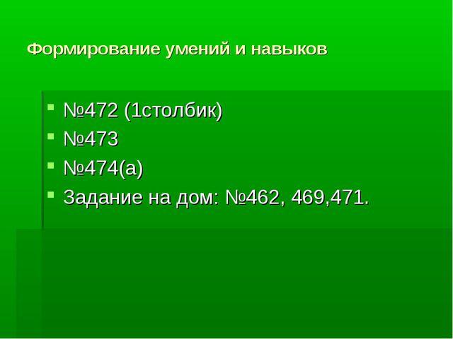 Формирование умений и навыков №472 (1столбик) №473 №474(а) Задание на дом: №4...