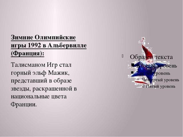 Зимние Олимпийские игры 1992 в Альбервилле (Франция): Талисманом Игр стал го...