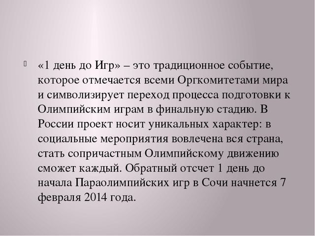 «1 день до Игр» – это традиционное событие, которое отмечается всеми Оргкоми...