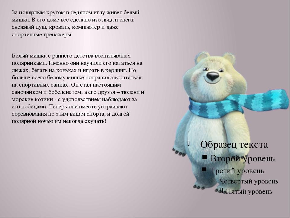 За полярным кругом в ледяном иглу живет белый мишка. В его доме все сделано...