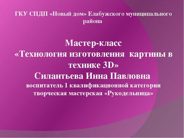 ГКУ СПДП «Новый дом» Елабужского муниципального района Мастер-класс «Технолог...