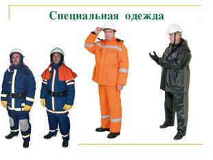 Специальная одежда
