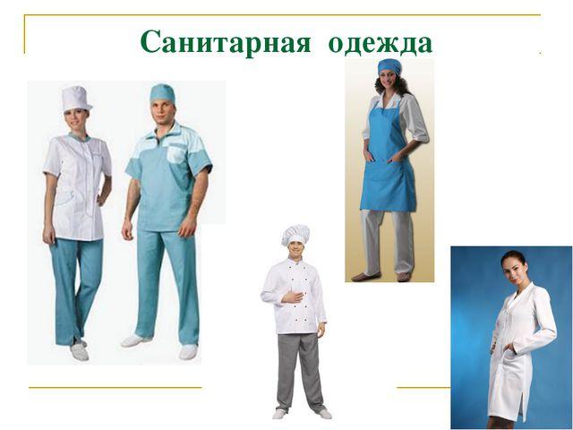 Санитарная одежда