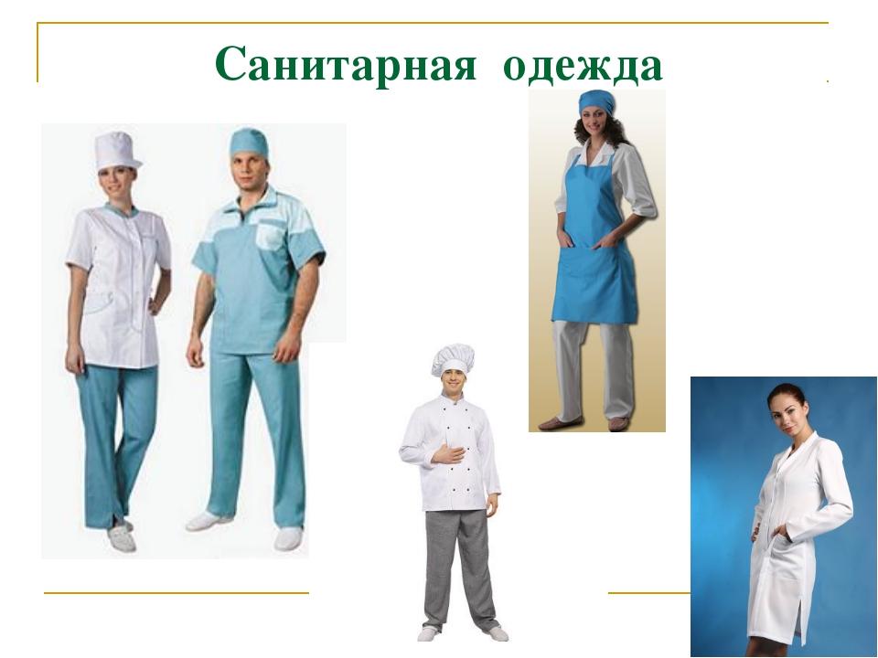 Санитарная одежда своими руками