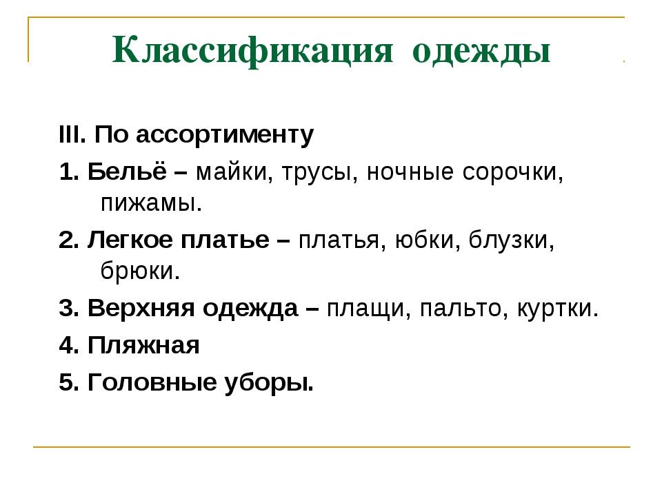 Классификация одежды III. По ассортименту 1. Бельё – майки, трусы, ночные сор...
