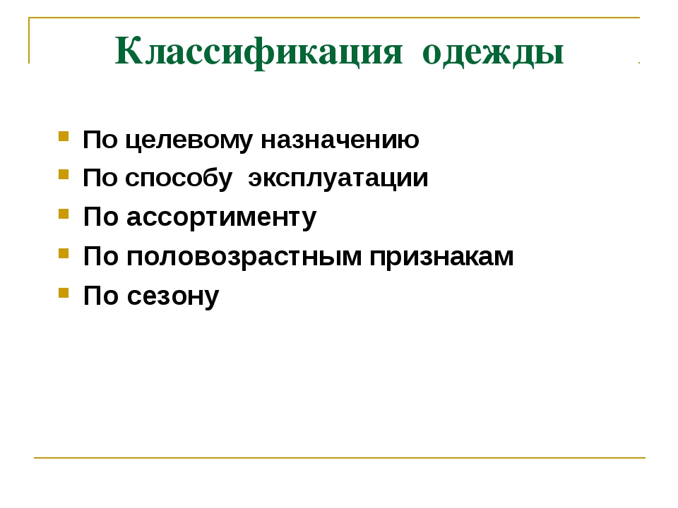 Классификация одежды По целевому назначению По способу эксплуатации По ассорт...