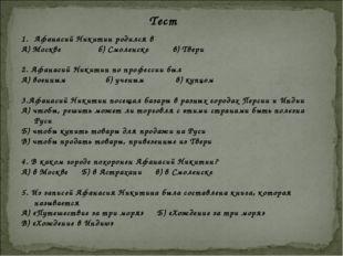 Тест Афанасий Никитин родился в А) Москве б) Смоленске в) Твери 2. Афанасий Н