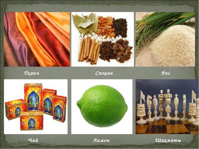 Ткани Специи Рис Чай Лимон Шахматы