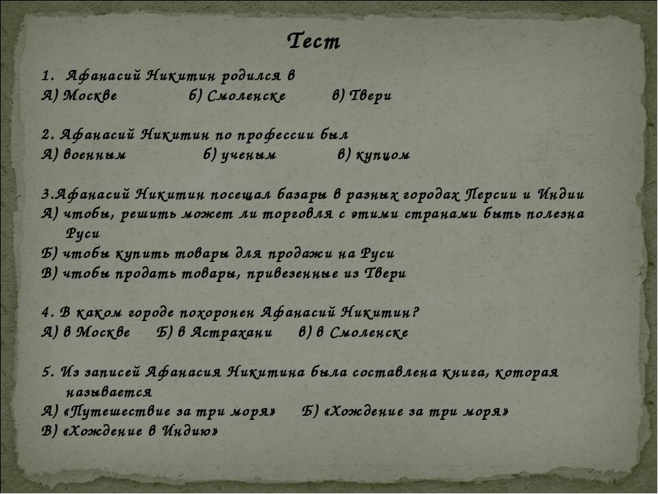 Тест Афанасий Никитин родился в А) Москве б) Смоленске в) Твери 2. Афанасий Н...