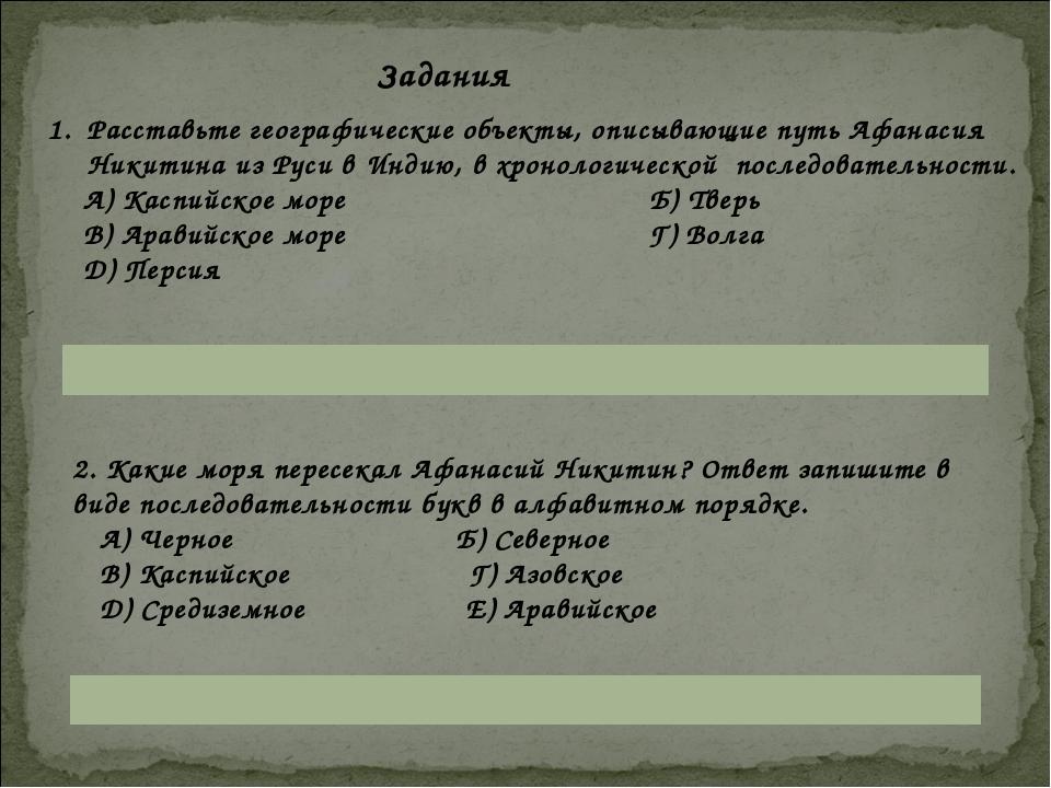 Задания Расставьте географические объекты, описывающие путь Афанасия Никитина...