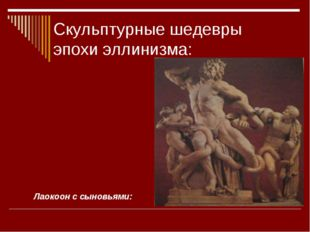 Скульптурные шедевры эпохи эллинизма: Лаокоон с сыновьями: