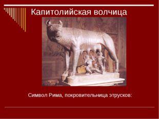 Капитолийская волчица Символ Рима, покровительница этрусков: