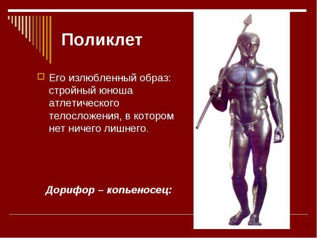 Поликлет Его излюбленный образ: стройный юноша атлетического телосложения, в...