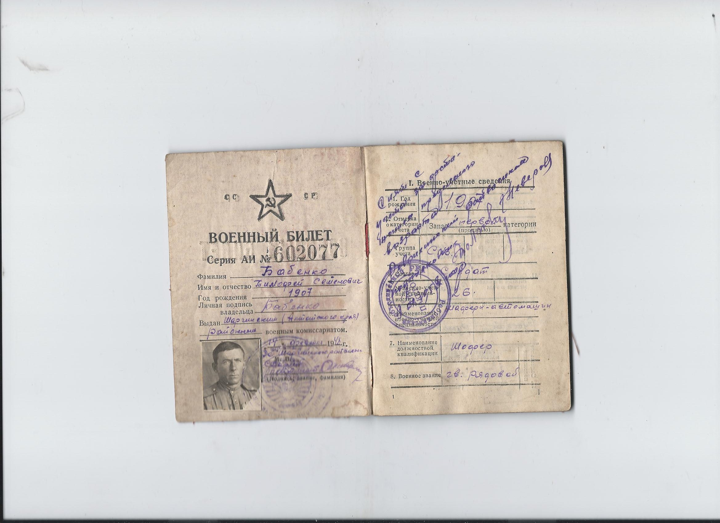 G:\НПК нач. школа Материалы о Бабенко\Военный билет\военный билет.jpg