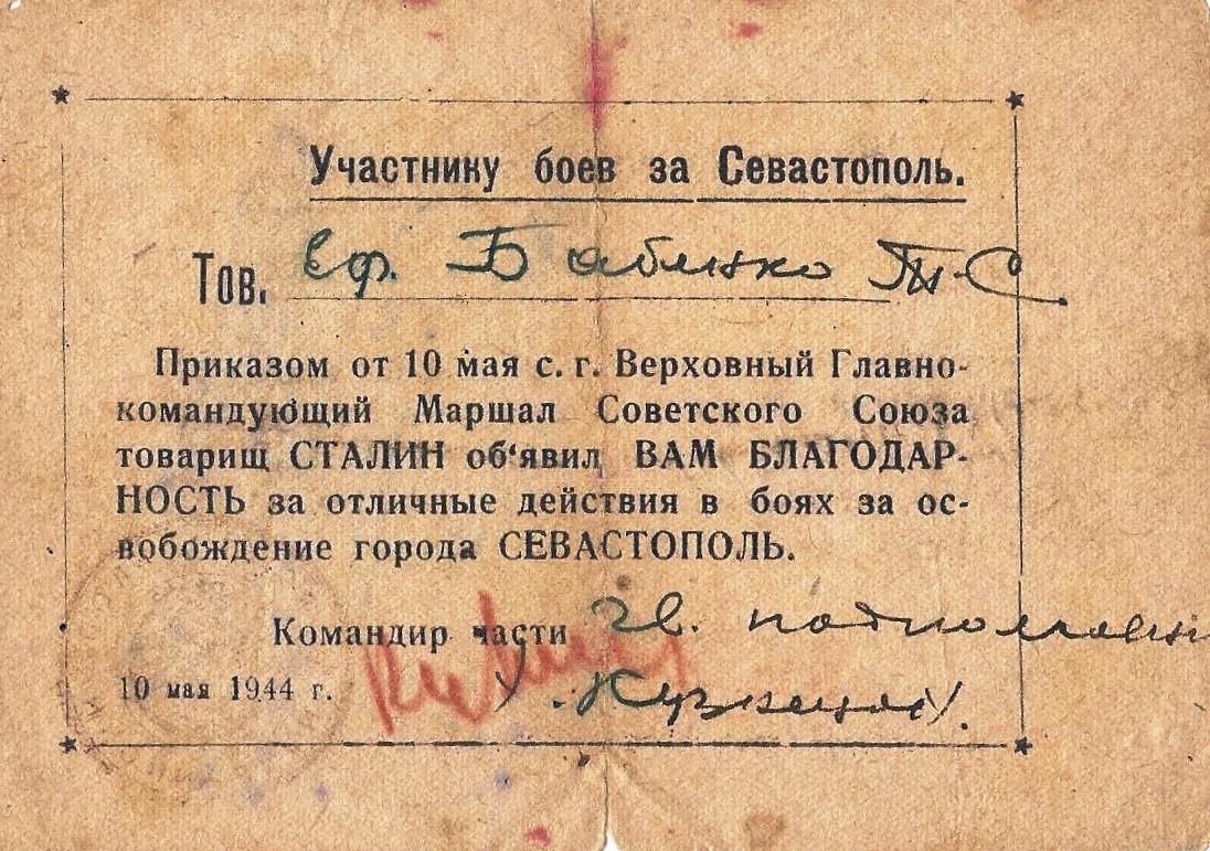 C:\Documents and Settings\Учитель\Рабочий стол\НПК Материалы о Бабенко\Удостоверение к медалям\Участнику боев за Севастополь.jpg