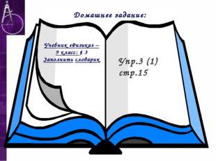 Учебник «Физика» – 9 класс: § 3 Заполнить словарик Домашнее задание: Упр.3 (1