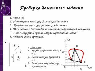 Проверка домашнего задания Упр.3 (1) Перемещение тела как физическая величина