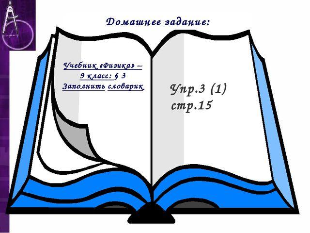 Учебник «Физика» – 9 класс: § 3 Заполнить словарик Домашнее задание: Упр.3 (1...
