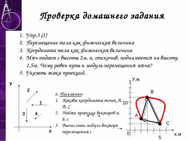 Проверка домашнего задания Упр.3 (1) Перемещение тела как физическая величина...